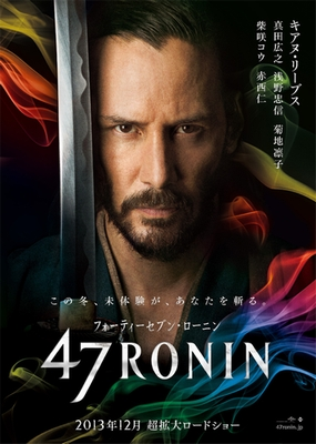 47RONIN_ティザービジュアル_400.jpg
