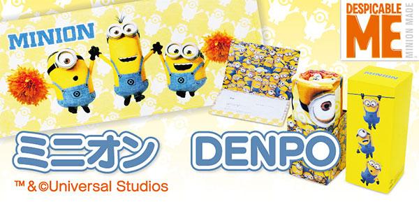 minion_denpo_600w.jpg