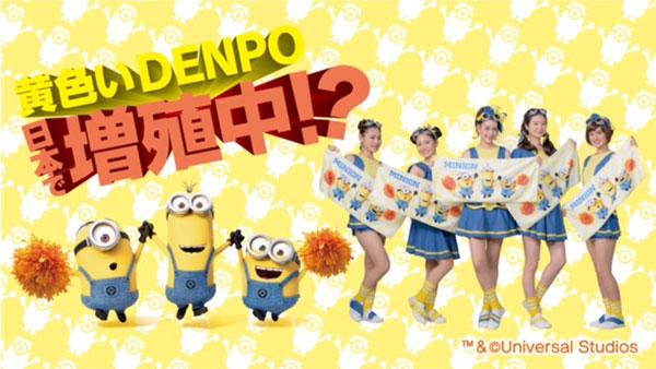 minion_denpo_cp_600w.jpg