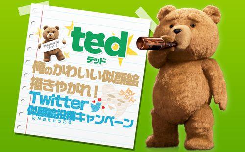 『テッド』Twitter似顔絵投稿キャンペーン.jpg