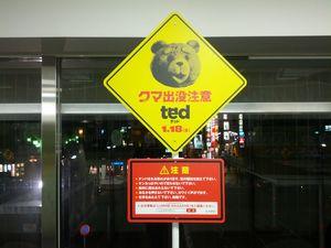 130118-ted標識アップ-y.jpg