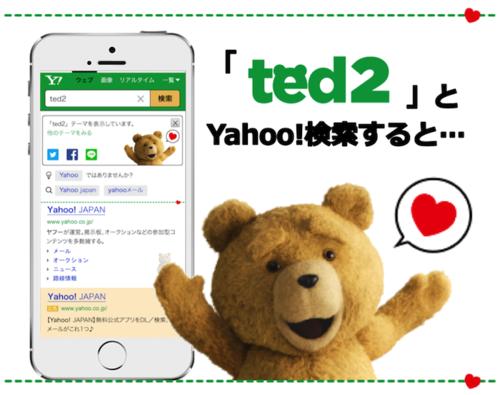 <ted2>検索きせかえ告知用画像.png