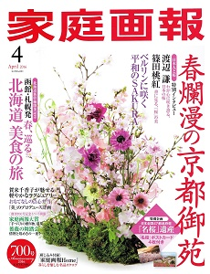 家庭画報4月号300.jpg