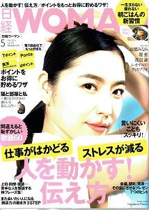 日経WOMAN.jpg